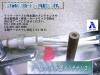 リッツ・ウーノ UNO21-K 逆流洗浄