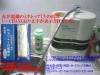 赤井電機 KA-P920T アルカリイオン整水器