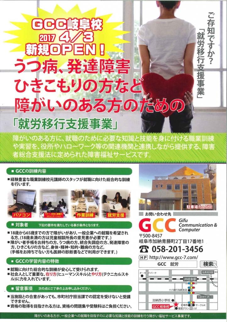 201704gifuchirashi