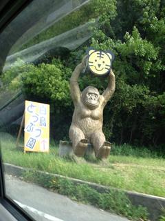 香川県の動物園