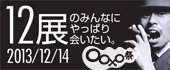12展示ooxo祭り