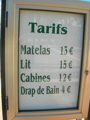 ビーチ値段