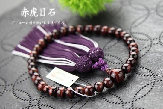 赤虎目石 数珠