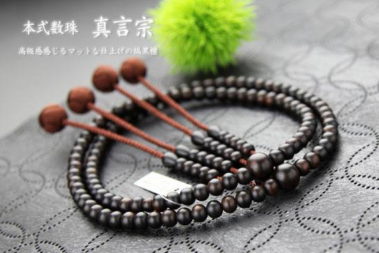 真言宗 男性用 数珠 縞黒檀