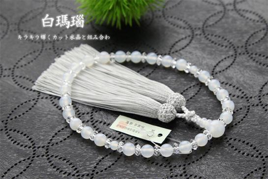 白瑪瑙 女性 数珠
