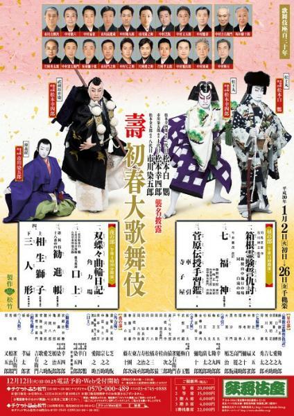 kabukiza_201801_fl2_thumb_393e852abce73e1c3727bc68e81b5d16.JPG