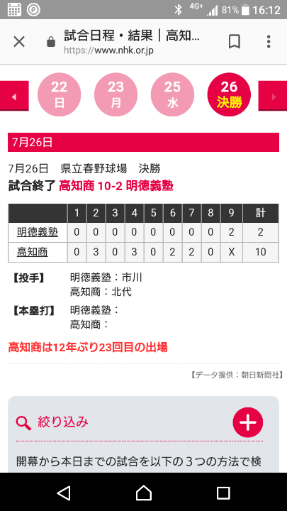 Screenshot_20180726-161231.PNG