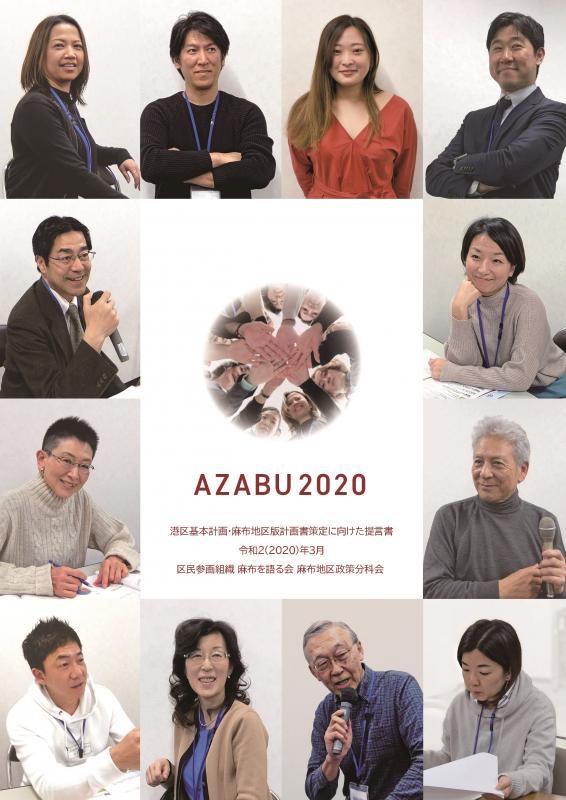 AZABU2020