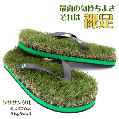 クササンダル Kusa Flip Flops 芝生サンダル 草サンダル Rhythm9 リズムナイン