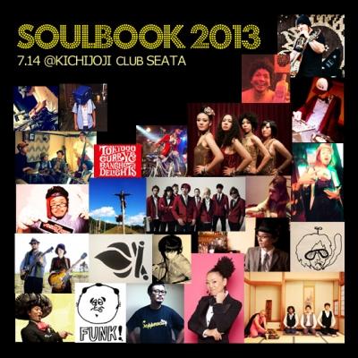 zukunashi ズクナシ SOULBOOK2013 Rhythm9 リズムナイン リズム9