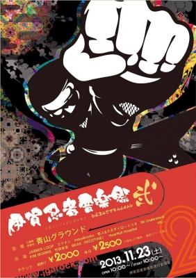 伊賀忍者音楽祭,前売りチケット取り扱い,Rhythm9