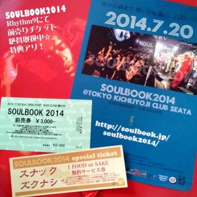 SOULBOOK2014