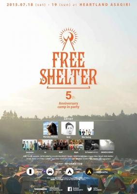 Free Shelter2015,チケット,前売り,フリーシェルター,出演者