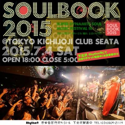 SOUL BOOK 2015,ソウルブック,ズクナシ,チケット,前売り,リズム9