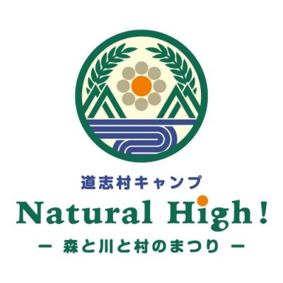Natural High! 2016