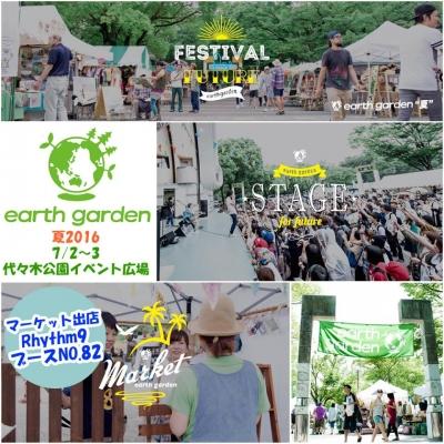 earth garden,夏,アースガーデン,2016,代々木公園,イベント、