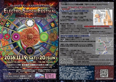 Planet 5th Anniversary  Electro Shock Festival 野外パーティー レイブ