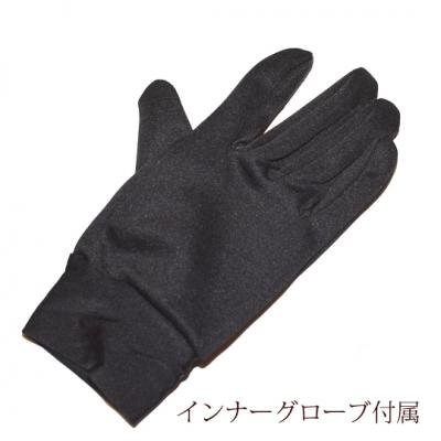 手袋 インナー付