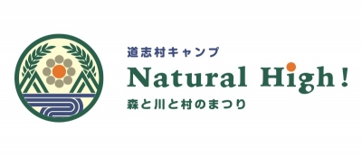 NATURAL HIGH 2018