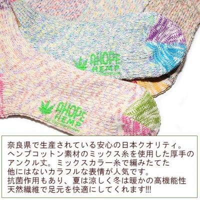 麻 夏靴下