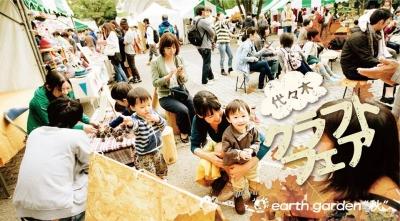 earth garden秋