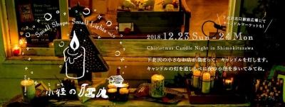 下北沢 クリスマス キャンドルイベント