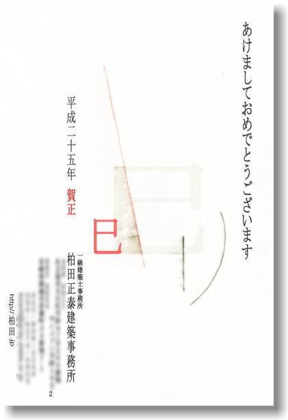 2013 平成25年-年賀状