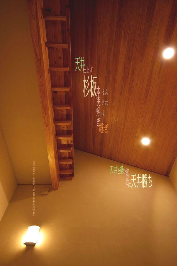 天井:木仕上02-杉板