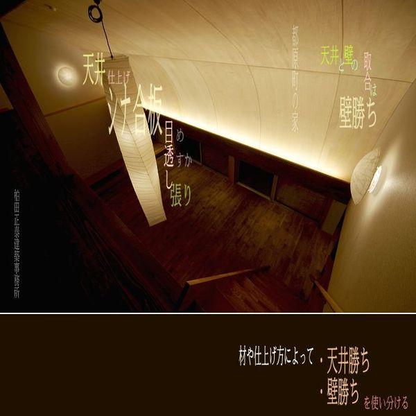 天井:木仕上04