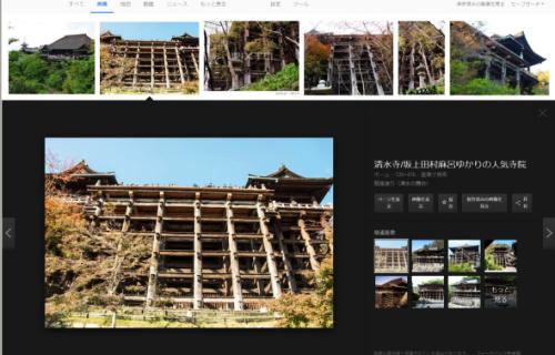 検索:清水寺