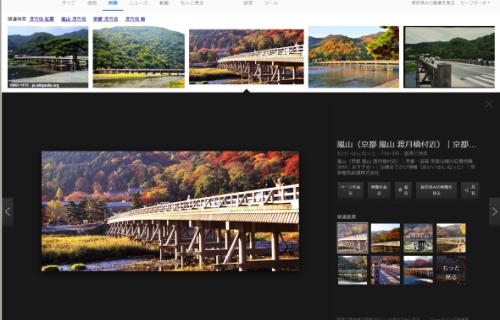 検索:渡月橋