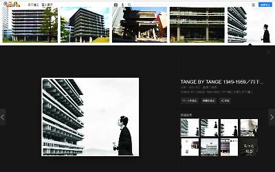 丹下健三:香川県庁