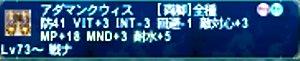 戦績NMぬま戦利品1