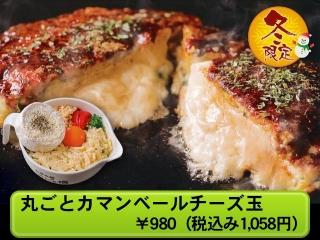 まるごとカマンベールのチーズ玉