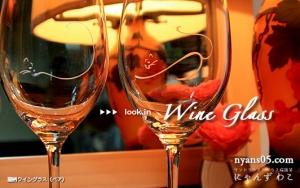 猫柄赤ワイングラス(ペア)WG-3