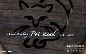 猫柄木工鍋敷き PS1
