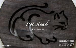 猫柄木工鍋敷き PS3