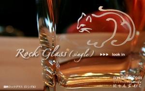 猫柄四角底ロックグラス(シングル)G-17