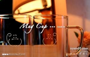 猫柄耐熱ガラスマグカップ・招き猫(ペア)MC-8