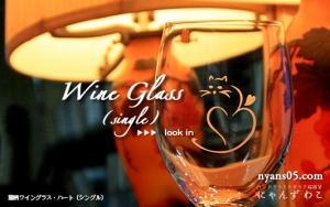 猫柄ワイングラス・ハート(シングル)G-28