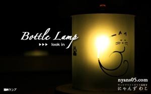 オリジナルデザインの猫ランプ・うたた寝猫柄ランプ BL-26