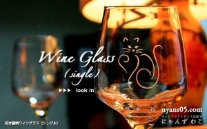 招き猫柄ワイングラス(シングル)G-29