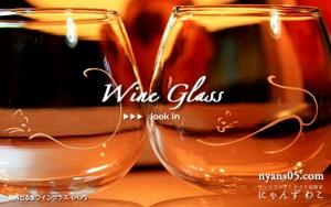 猫柄ワイングラス・だるま型(ペア) WG-8