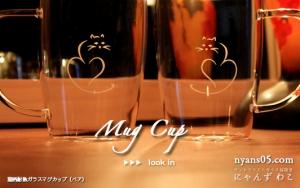 猫柄耐熱ガラスマグカップ・ハート(ペア)MC-21