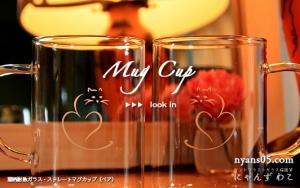 猫柄耐熱ガラス・ストレートマグカップ・ハート(ペア)MC20
