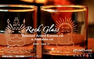 阿弥陀如来猫&千手観音菩薩猫ロックグラス(ペア)RGB-3