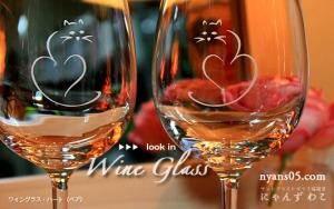 オリジナルデザインの猫グラス・猫ワイングラス・ハート(ペア)WG-14