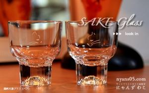 オリジナルデザインの猫グラス・猫柄冷酒グラス(ペア)PG-15