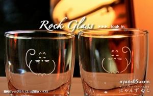 オリジナルデザインの猫グラス 猫柄ロックグラス(しっぽ招き・ペア)RG-8