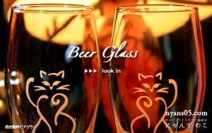 オリジナルデザインの猫グラス 招き猫柄ビアグラス(ペア)BG20